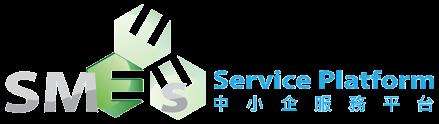 澳門中小企服務平台