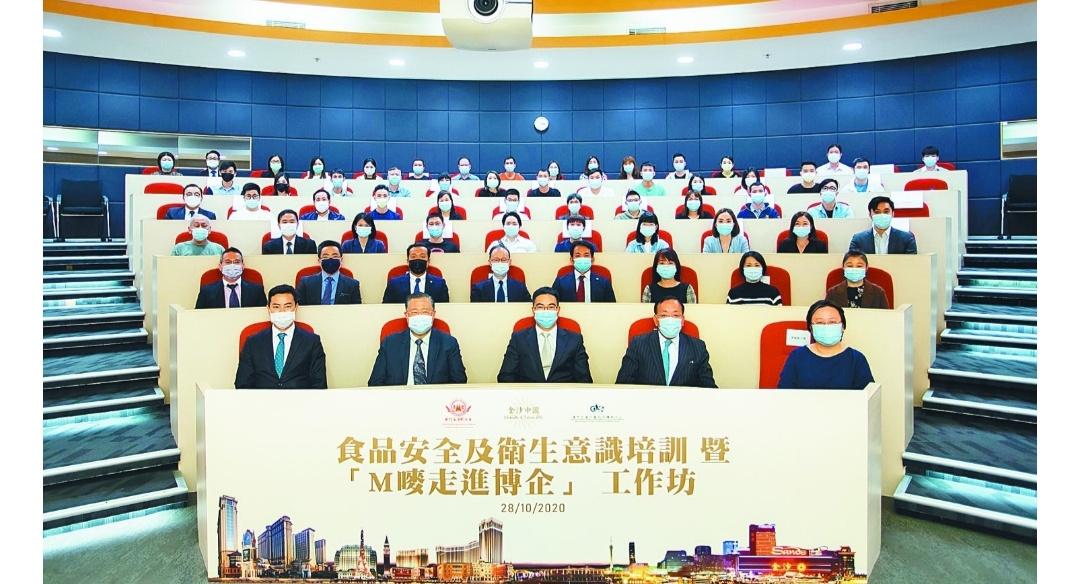 金沙中國優先採購M嘜產品