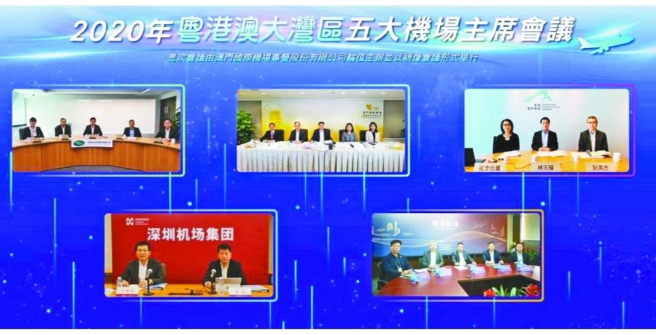 灣區五機場主席會議深化合作
