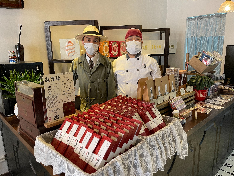 【企業診斷】二代接手龍鬚糖 與合夥人重新包裝傳承