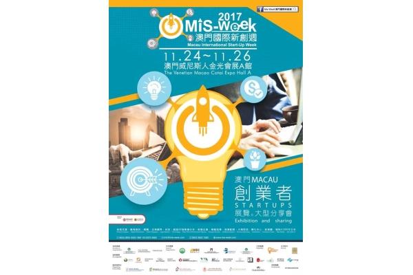 2017澳門國際新創週Mis-Week