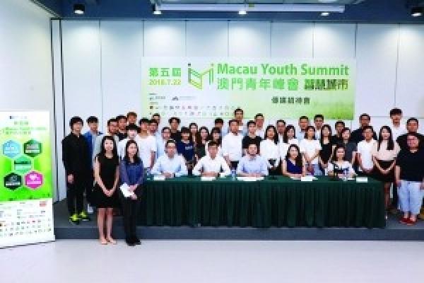 青年峰會探討智慧城市下月舉行