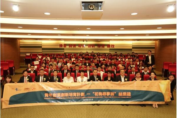 青年創業創新培訓156學員結業