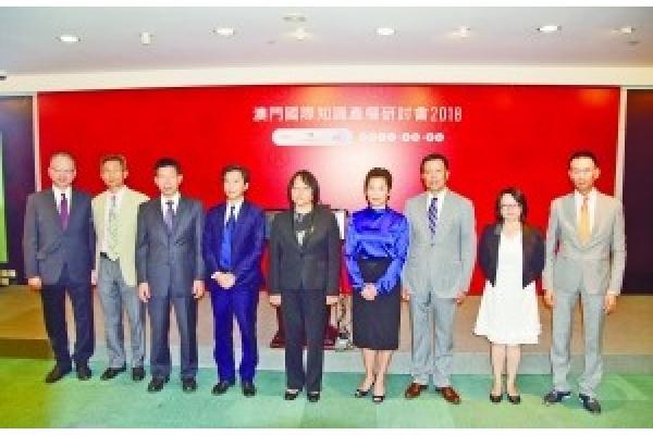 國際知識產權研討會昨舉行