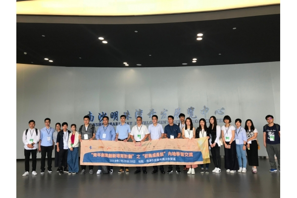 青年創業創新培育計劃 19