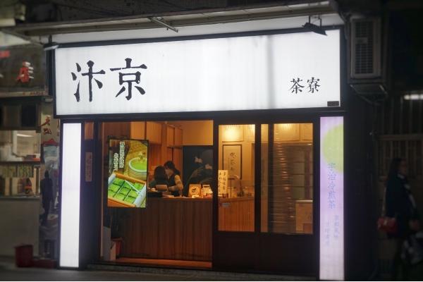 【你不知道的小店系列】 外帶茶店即點即泡 顯茶學精神