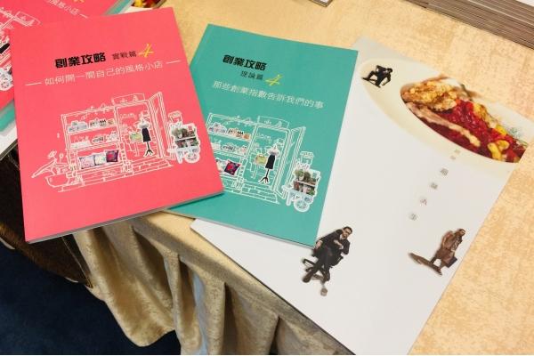 中小企平台《創業攻略4》新書發佈  微劇《灣區故事》開鏡