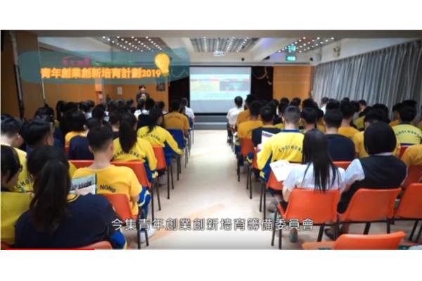 2019青年創業創新培育計劃 第二集