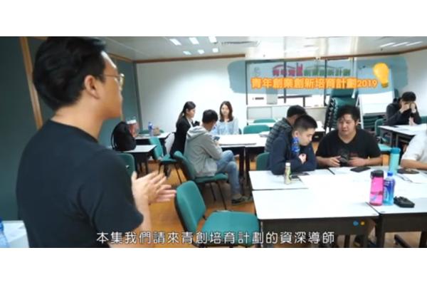 2019青年創業創新培育計劃 第六集