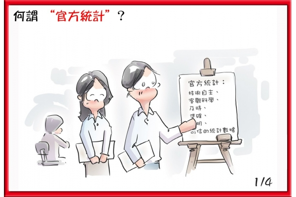 """何謂""""官方統計""""?"""