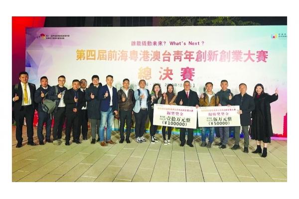 澳青創灣區賽奪企業組銅獎